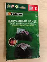 Отдается в дар Пакет вакуумный для одежды 3 шт