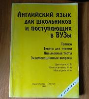 Отдается в дар Книга. Английский язык для школьников и поступающих в ВУЗы