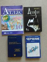 Отдается в дар Учебники и др