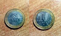 Отдается в дар Монета 2002 года