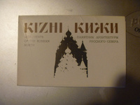 Отдается в дар набор открыток Кижи