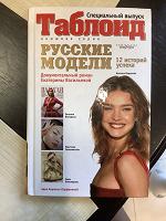 Отдается в дар Книга о русских моделях