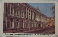 Отдается в дар календарик СССР