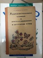 Отдается в дар Книга для работников детсада