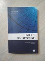 Отдается в дар Учебник «Бизнес-планирование»