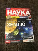 Отдается в дар Журнал Наука