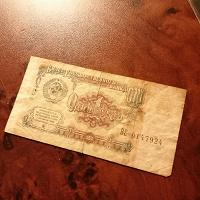 Отдается в дар Один рубль. 1991 года