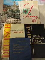 Отдается в дар Словари и учебные материалы по немецкому языку