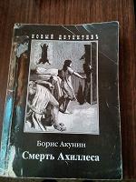 Отдается в дар Книга. Б. Акунин «Смерть Ахиллеса».