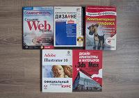 Отдается в дар Книги по компьютерной графике и дизайну