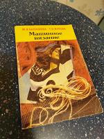 Отдается в дар Книга Машинное вязание