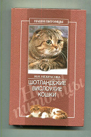 Отдается в дар «Шотландские вислоухие кошки»