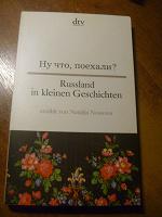 Отдается в дар Книга на русском и немецком История России