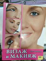 Отдается в дар Книга визаж и макияж