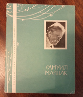 Отдается в дар С. Маршак