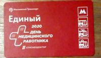 Отдается в дар Проездной билет метро\ День медика