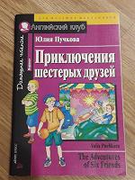 Отдается в дар Домашнее чтение для мл.школьников