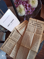 Отдается в дар статьи из газеты «Правда» и книга с автографом автора