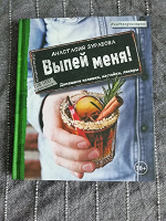 Отдается в дар Выпей меня! Домашние наливки, настойки, ликеры | Зурабова Анастасия