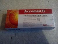 Отдается в дар Аскофен-П
