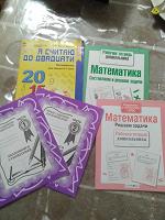 Отдается в дар Книги для подготовке к школе