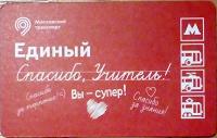 Отдается в дар Проездной Единый билет метро \ День учителя