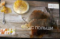 Отдается в дар Блюда польской кухни