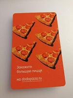 Отдается в дар Сертификат Додо пицца