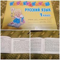Отдается в дар Русский язык 1 класс «проверялочка»