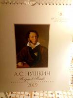 Отдается в дар Календарь А.С. Пушкин. Жизнь в Москве