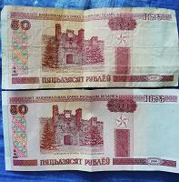 Отдается в дар 50+50 белорусских рублей (2000 г.)