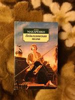 Отдается в дар Книга, Макаренко