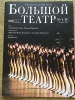 Отдается в дар Журнал «Большой театр»