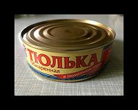 """Отдается в дар Консервы """" Тюлька обжаренная ..."""""""