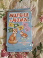 Отдается в дар Развивающий набор пазл «мама-ребенок»