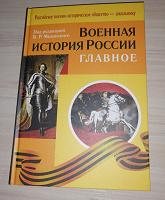 Отдается в дар Книга про военную историю России для школьников