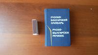 Отдается в дар Русско-болгарский словарь