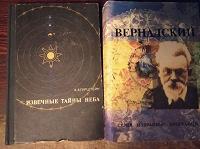 Отдается в дар Книги разных жанров