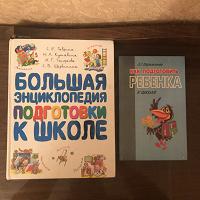 Отдается в дар 5 книг для подготовки ребёнка к школе
