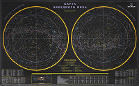 Отдается в дар Карта звездного неба