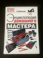 Отдается в дар Энциклопедия домашнего мастера.