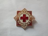Отдается в дар Значок «Школьный санпост» СССР