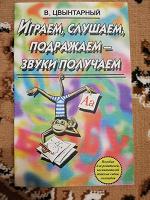 Отдается в дар Книга для учителей/родителей