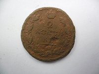 Отдается в дар 2 копейки 1817 года