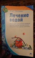 Отдается в дар Книга о здоровье