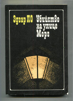 Отдается в дар Эдгар По «Убийство на улице Морг»
