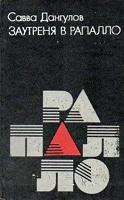 Отдается в дар Савва Дангулов «Заутреня в Рапалло» 1981 г