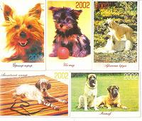 Отдается в дар Календарики с собачками
