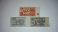 Отдается в дар Банкноты СССР.