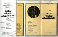 Отдается в дар программка театральной постановки 1975 г